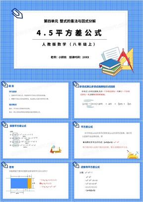 部编版八年级数学上册平方差公式课件PPT模板