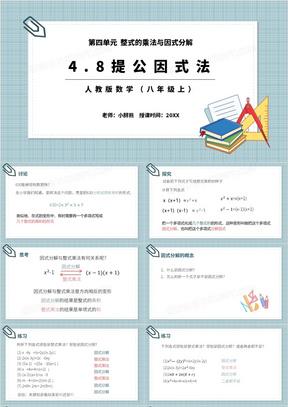 部编版八年级数学上册提公因式法课件PPT模板