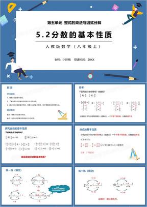 部编版八年级数学上册分式的基本性质课件PPT模板