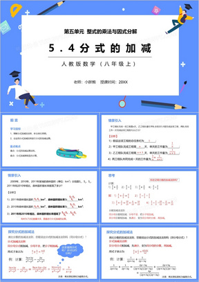部编版八年级数学上册分式的加减课件PPT模板