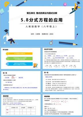 部编版八年级数学上册分式方程的应用课件PPT模板