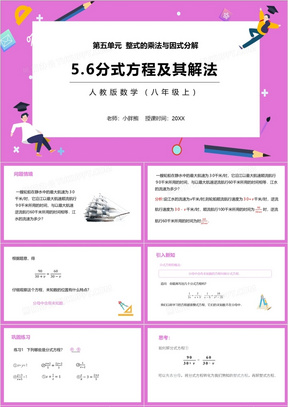 部编版八年级数学上册分式方程及其解法课件PPT模板