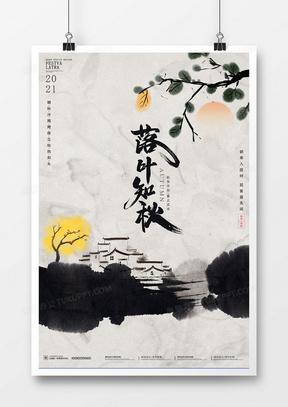 水墨中国风秋季问候落叶知秋写意海报