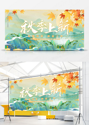 大气国潮风秋季上新促销展板设计