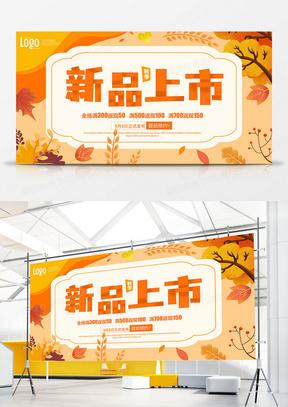 简约清新风秋季新品上市展板设计