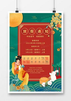 大气国潮风中秋节放假通知海报