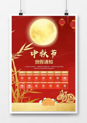简约大气中秋节放假通知海报