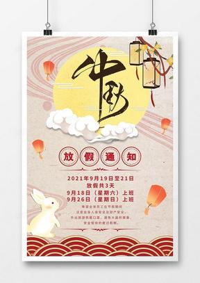 简约国风传统节日中秋节放假通知海报设计