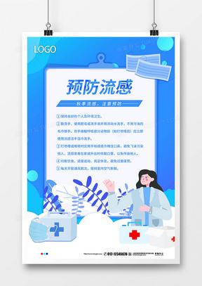 蓝色简约风秋季预防流感温馨提示海报设计