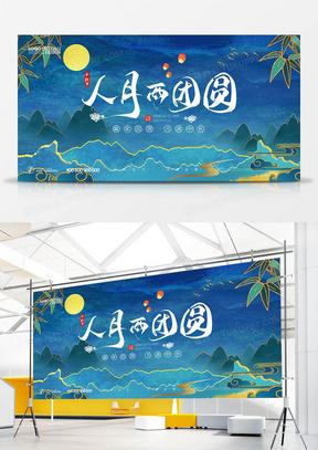 简约大气鎏金山水中秋节人月两团圆背景