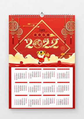简约大气插画风虎年2022年新年日历设计