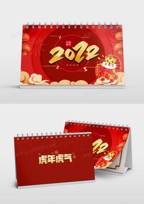 简约2022年虎年新春卡通手绘台历