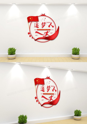 党政正能量标语追梦人党建标语文化墙