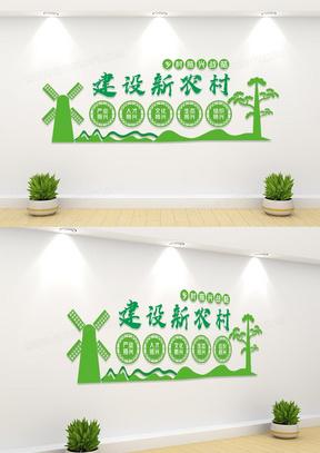 绿色清新风系农村发展党政文化墙