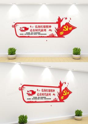 党政弘扬红船精神标语文化墙
