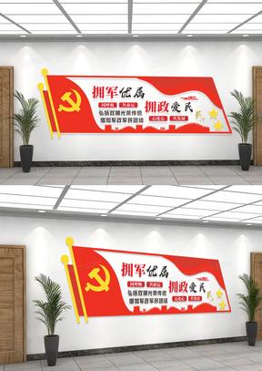红色党政拥军拥政文化墙