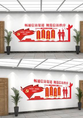 党政信访文化墙宣传
