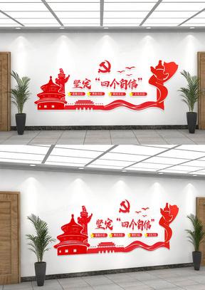坚定4个自信党政标语文化墙