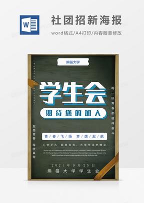 社团招新纳新宣传word海报