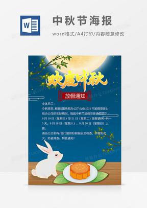 蓝色中国风中秋节放假通知word海报设计