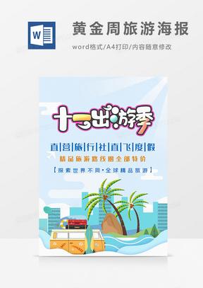 十一旅游出行黄金周word设计海报