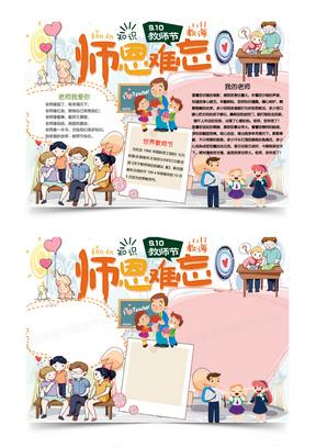 可爱卡通感恩教师节小报手抄报国产成人夜色高潮福利影视