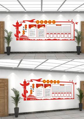 红色大气党务公开栏文化墙