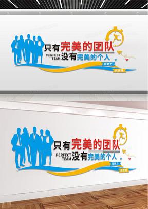 简约团队合作企业标语文化墙