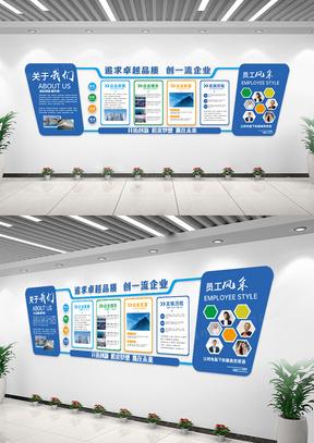 蓝色大气企业介绍文化墙