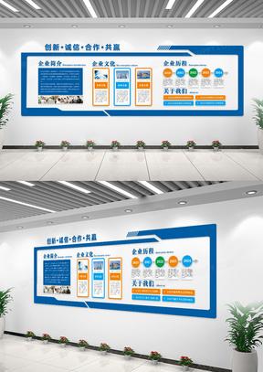 蓝色企业发展历程企业文化墙