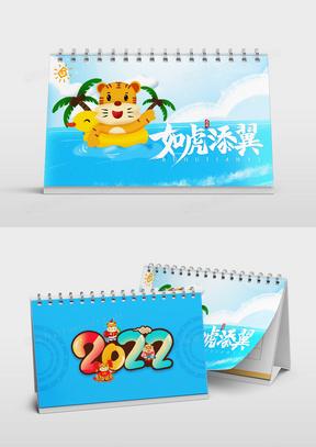 蓝色小清新2022年虎年插画风台历设计