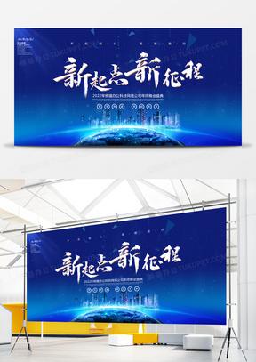 蓝色科技风2022年新年企业年会展板设计