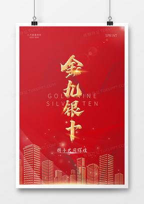 红色简约大气金九银十地产海报设计