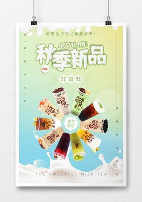 小清新秋季新品奶茶上市促销海报
