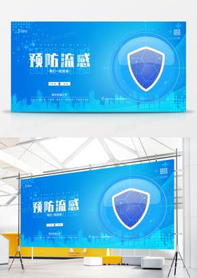 蓝色简约大气预防流感医疗展板设计