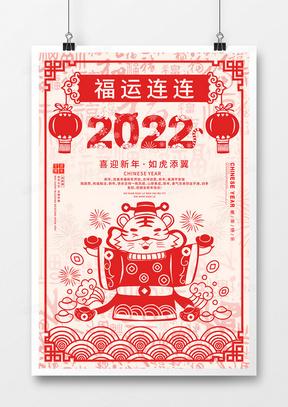 红色中国风虎年剪纸海报设计