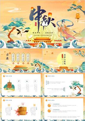 中国国潮风中秋节传统节日活动策划PPT模板