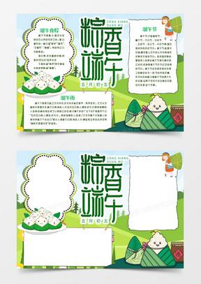 粽香端午端午节小报手抄报word模版