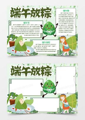 端午佳节端午节手抄报小报word模版