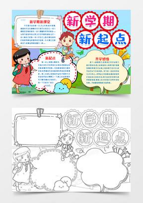 新学期新起点开学季小报手抄报word模版