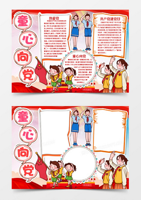 红领巾心向党建党节小报手抄报word模版