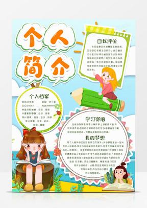 卡通学生个人简介自我介绍大队委小报手抄报word模版
