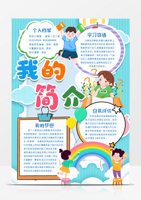 学生卡通个人简介自我介绍大队委小报手抄报word模版