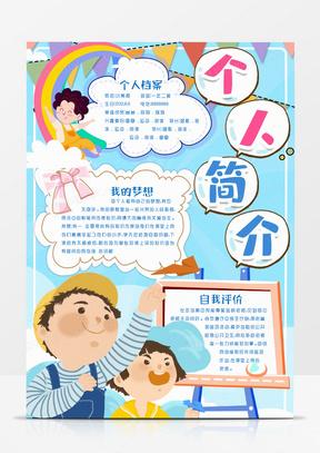 卡通学生自我介绍大队委个人简介小报手抄报word模版