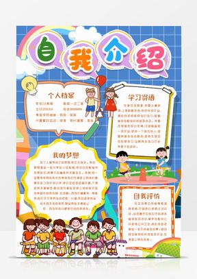 卡通学生自我介绍大队委小报手抄报word模版