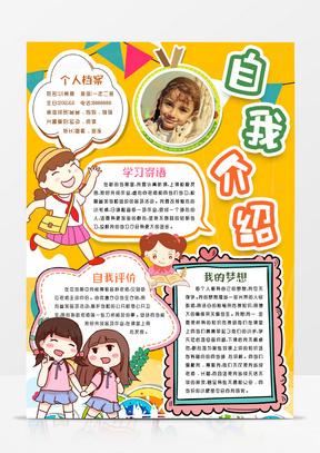 卡通学生简历个人简介自我介绍小报手抄报word模版