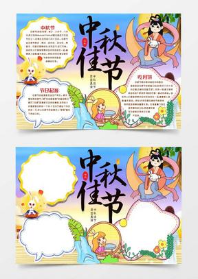 中秋佳节月圆习俗中秋节快乐小报手抄报word模版