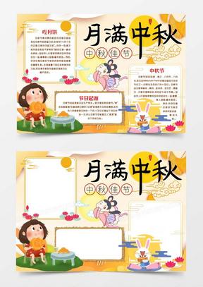 中秋佳节习俗中秋节快乐小报手抄报word模版