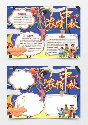 中秋佳节中秋节快乐习俗小报手抄报word模版