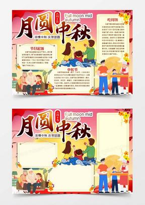 八月十五中秋节快乐习俗小报手抄报国产成人夜色高潮福利影视